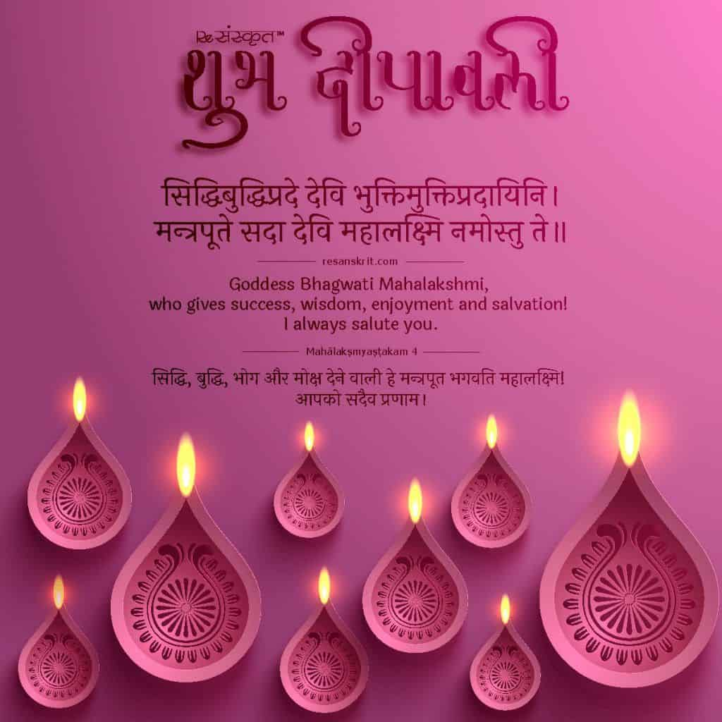 Happy Diwali best hindi Wishes and images 2020