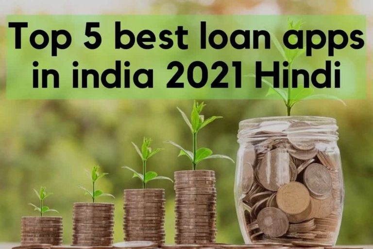 Top 5 best loan apps in india 2021 Hindi