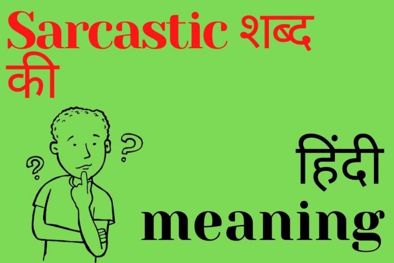 What is Sarcastic meaning in hindi 2021