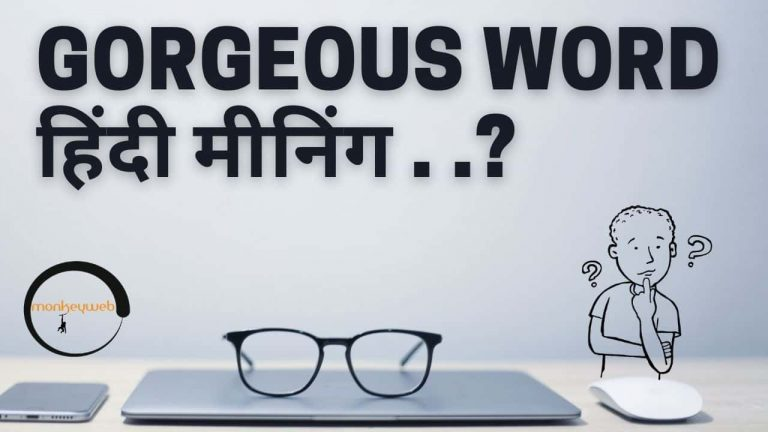 What is gorgeous meaning in Hindi 2021