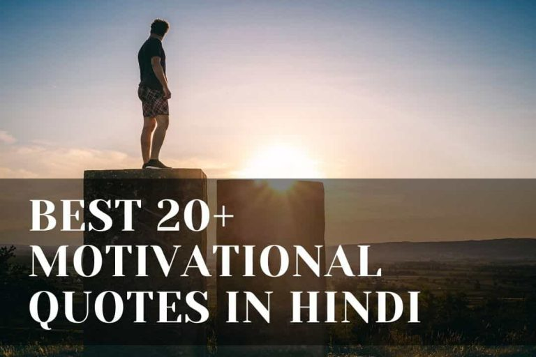 Best 20+ motivational quotes in hindi