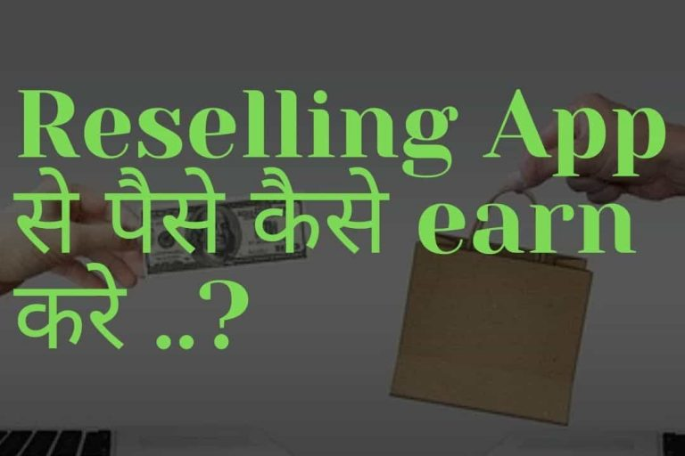 Best reselling app in India Hindi 2021