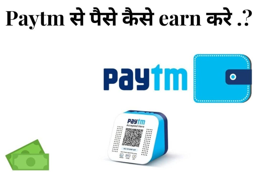 How to  earn  money from  Paytm App  Hindi 2021