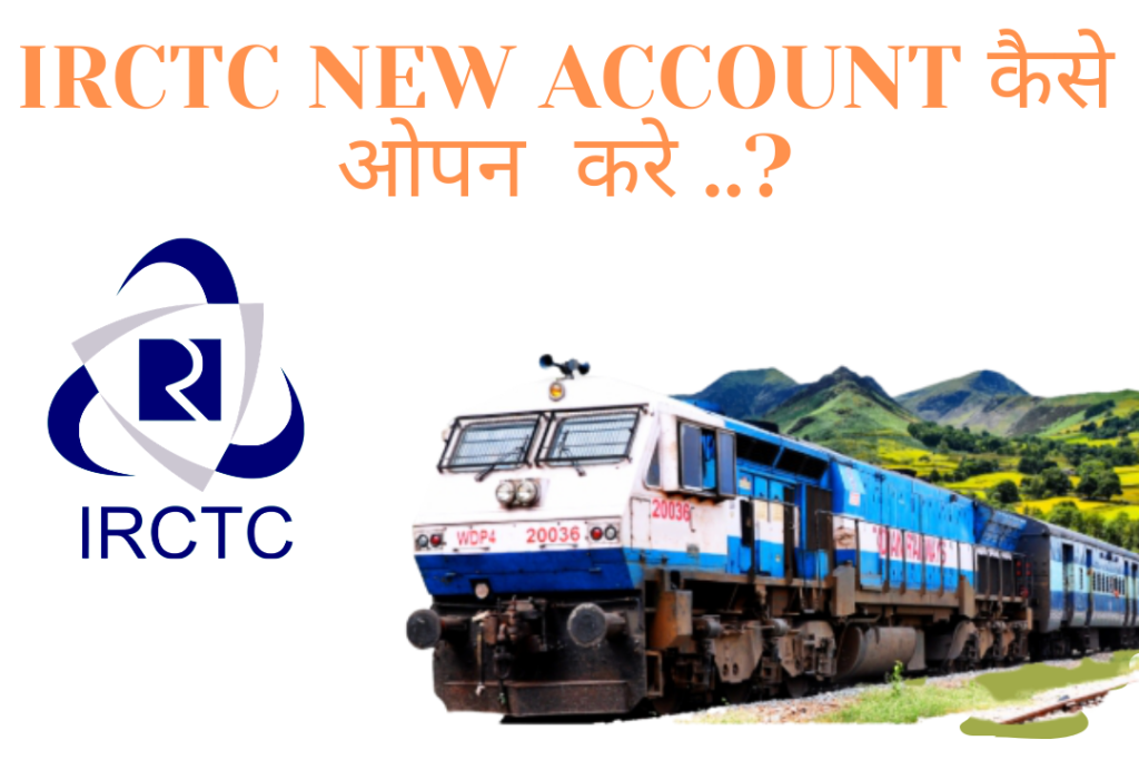Irctc new account open Kaise Kare in Hindi 2021
